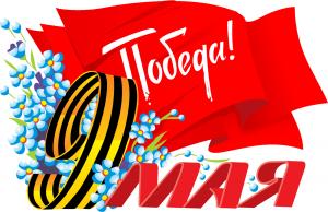 Мероприятия ко Дню Победы. :