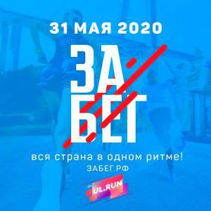 Ульяновск примет старт Всероссийского полумарафона «ЗаБег.РФ» :