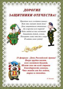 С 19-го по 21 февраля мероприятия посвященные Дню защитника Отечества