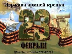 Выставка к Дню защитников Отечества группа