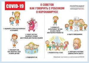 О режиме работы ДОУ в условиях распространения новой коронавирусной инфекции (COVID-19) :