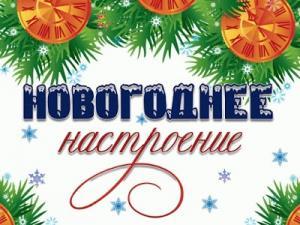 «Рождество и Новый год ждут ребят у ворот»  :