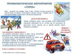 9 января в Ульяновске прошла акция «Опасные горки» :