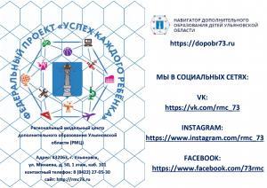 Навигатор дополнительного образования детей Ульяновской области :