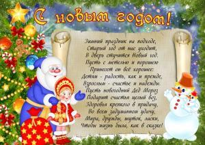 С наступающим Новым годом! :