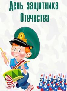 С 14-го по 21 февраля развлечения в детском саду