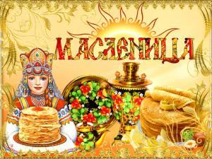 7-го марта Масленица для детей. Основные традиции праздника. :