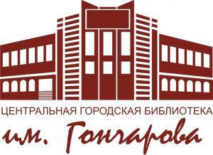 Районный этап городского конкурса чтецов «Талантливые дети надежды подают» прошел 11 марта 2019 года в отделе - Центральной городской специализированной библиотеке им. И.А. Гончарова.  :